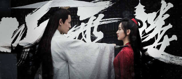 Listening Snow Tower cdrama wuxia