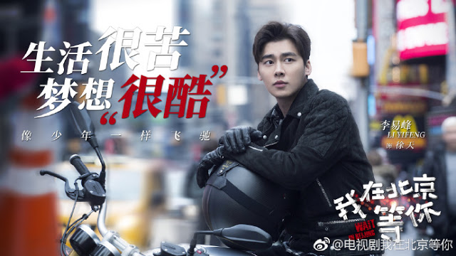 Wait in Beijing Chinese TV Series Li Yifeng