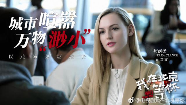 Wait in Beijing Chinese TV Series Tara Clance