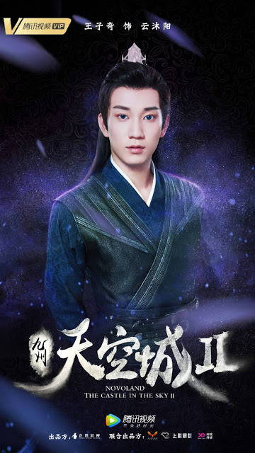 Novoland Castle in the Sky 2 cast Wang Ziqi