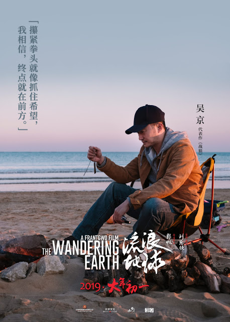 The Wandering Earth Chinese sci fi movie Jacky Wu