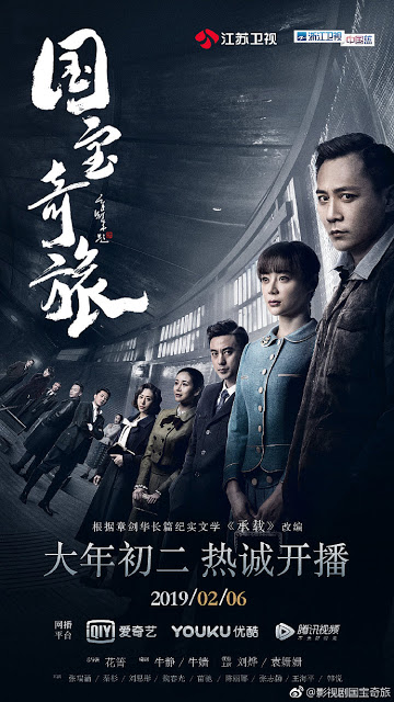 National Treasure Legendary Journey cdrama poster