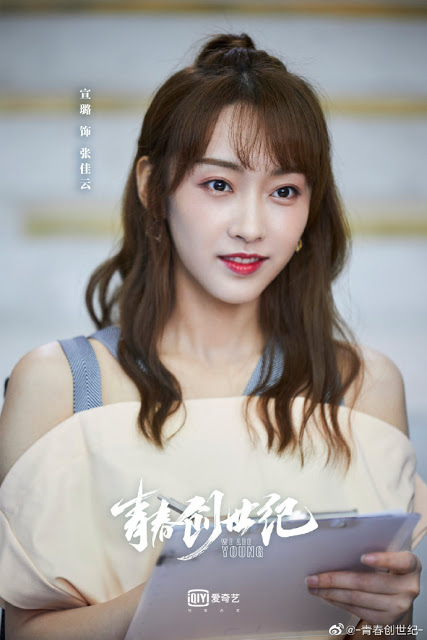 we are young cast Xuan Lu