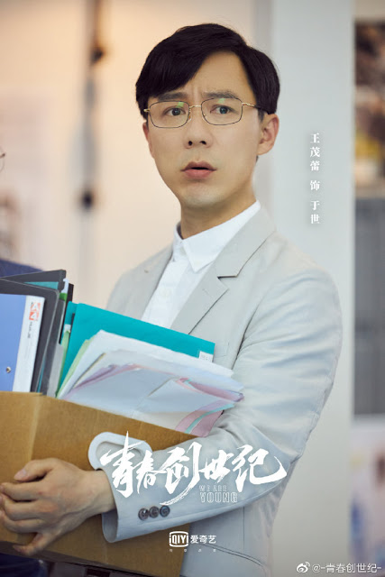 we are young cast Wang Maolei