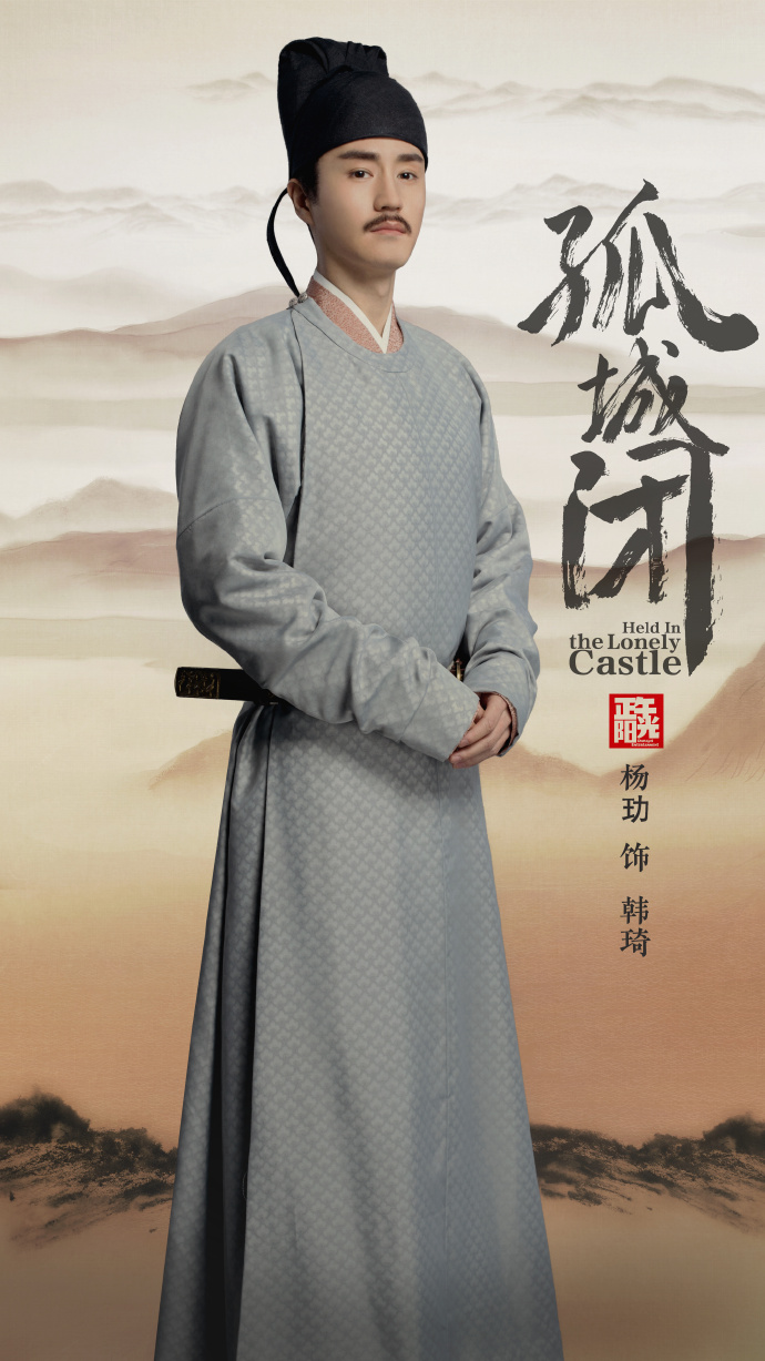 Held in the Lonely Castle cdrama Yang Le