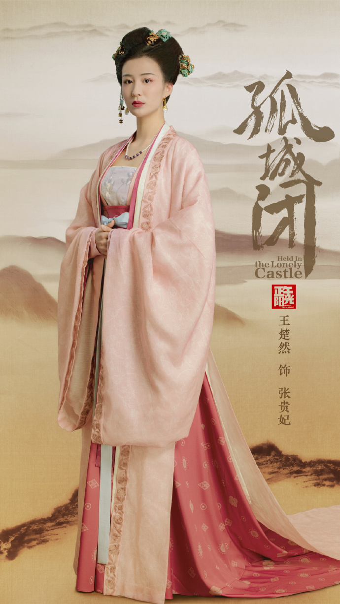 Held in the Lonely Castle cdrama Wang Churan