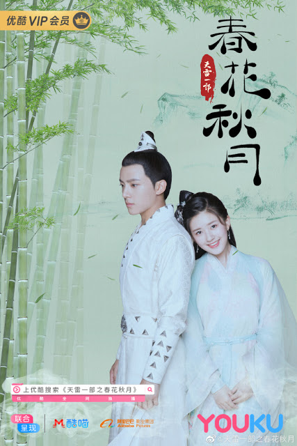 spring flower autumn moon cast Wu Junyu Zhao Lusi