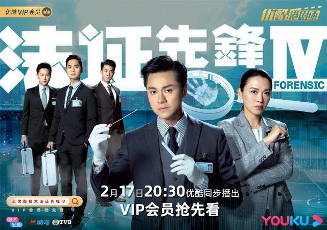 Forensic Heroes 4 Starring Raymond Wong And Selena Lee Set To Premiere This Month Dramapanda