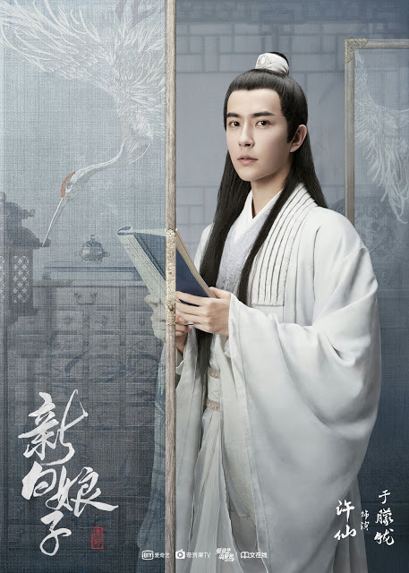 Legend of White Snake Alan Yu Menglong
