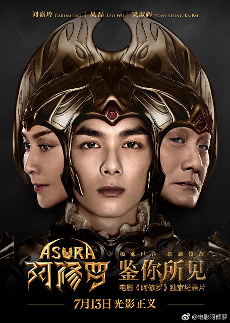 Asura Wu Lei removed from theaters
