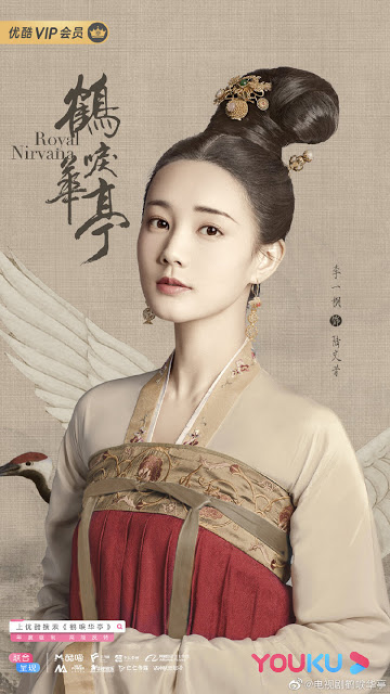 Royal Nirvana cast Li Yitong