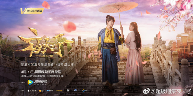 The Dark Lord Chinese web series