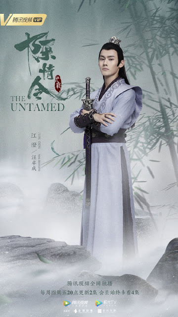 The Untamed male cast