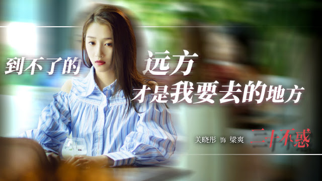 twenty your life on poster guan xiaotong