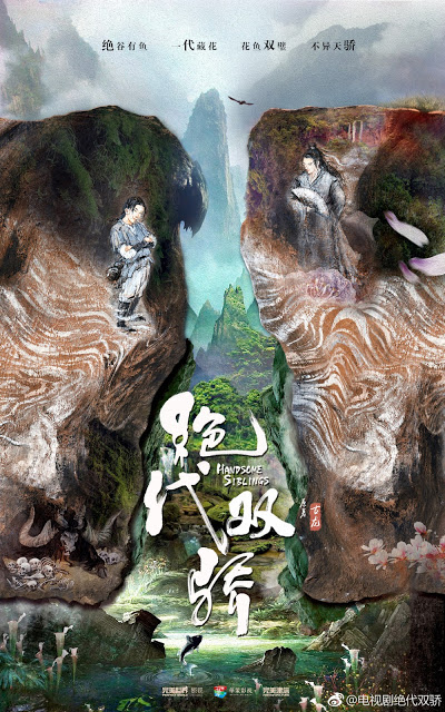 Hansome Siblings wuxia conceptual poster