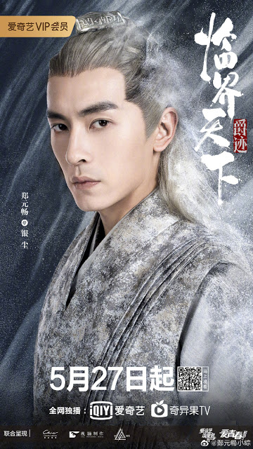 LORD Critical World cdrama Joe Cheng