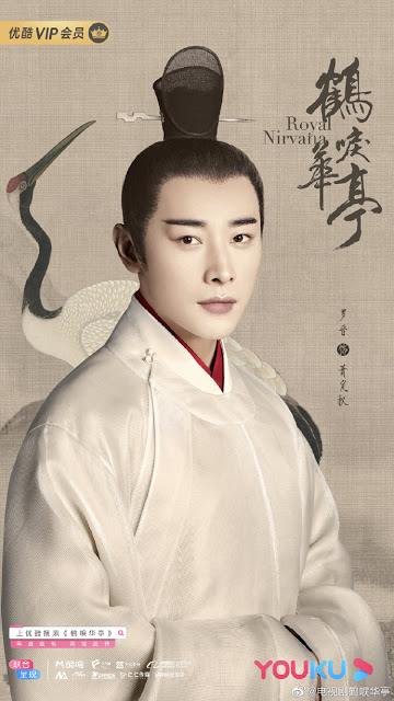 Royal Nirvana cast Luo Jin