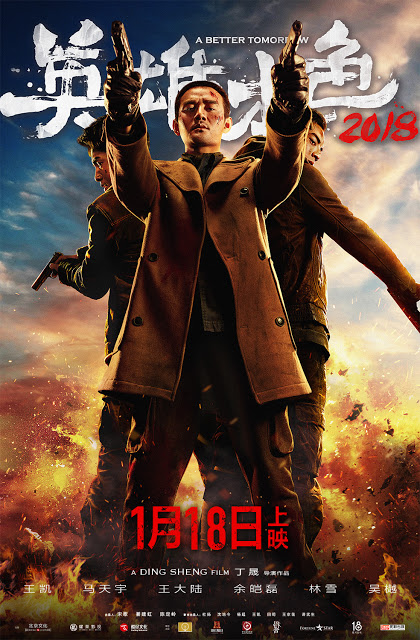 A Better Tomorrow Chinese movie