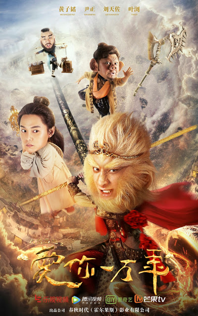 A Chinese Odyssey Love of Eternity