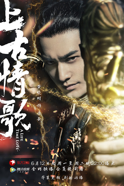 A Life Time Love Huang Xiaoming