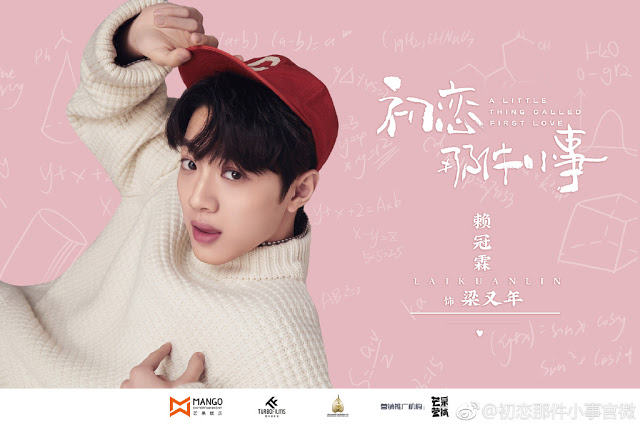 Lai Kuanlin  Chinese Drama A Little Thing Called First Love