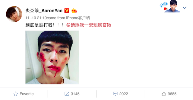Please Give Me A Pair of Wings Republican-era drama Aaron Yan