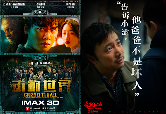 Animal World Dying to Survive Chinese Box Office