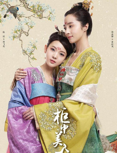 Beauties in the Closet is a Chinese fantasy drama starring Hu Bing Qing and Sabrina Chen Yao