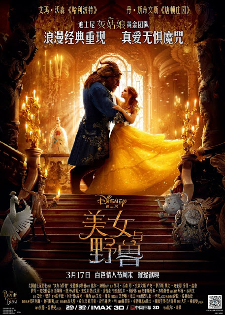 Beauty and the Beast Chinese poster