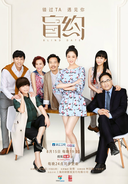 Blind Date Chinese c-drama poster