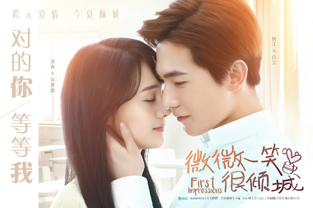 Love O2O Just One Smile is Very Alluring cdrama