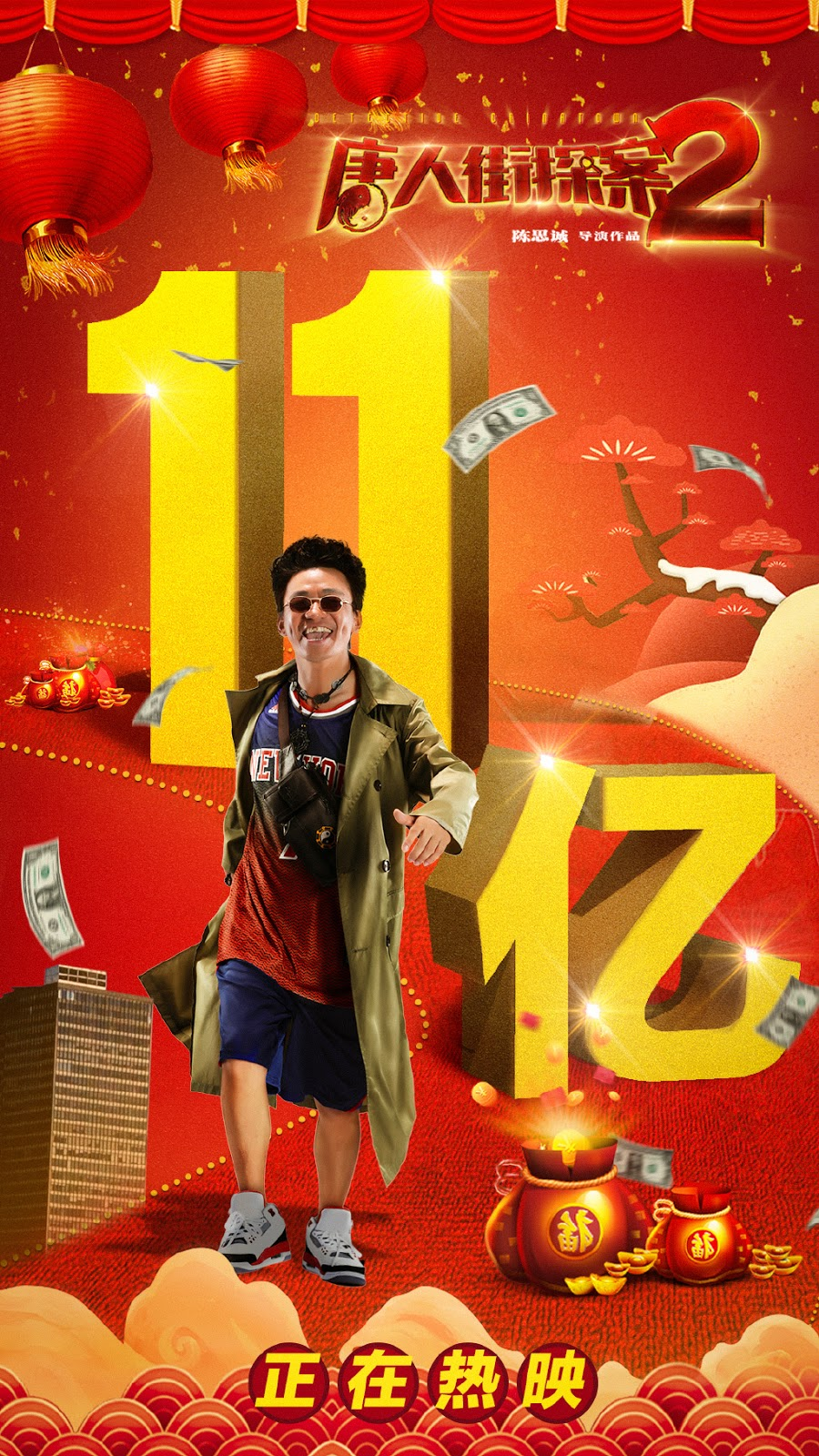 Detective Chinatown 2 box office CNY 2018