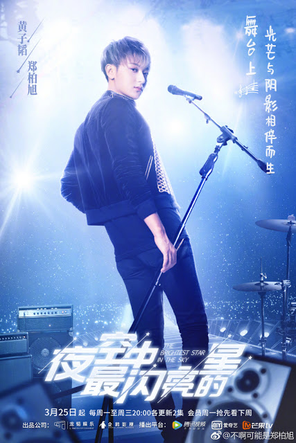 The Brightest Star in the Sky cdrama Huang Zitao