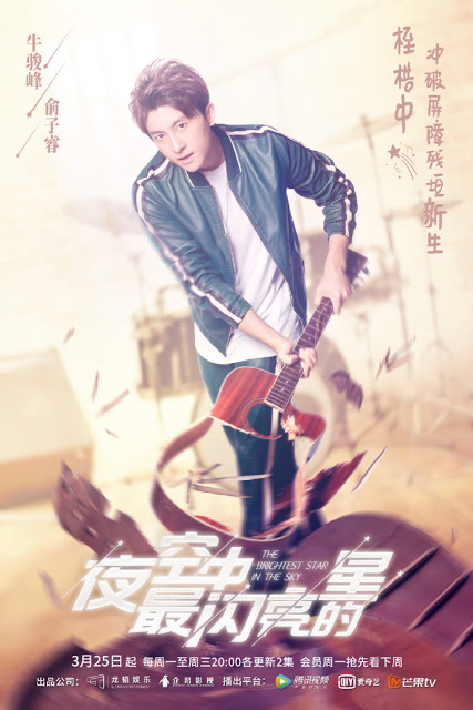 The Brightest Star in the Sky cdrama Niu Junfeng