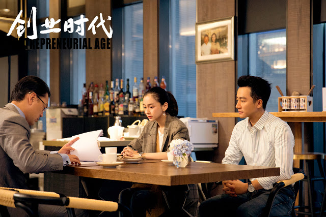 Chinese Business TV series Entrepreneurial Age