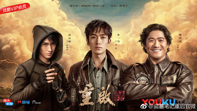 The Lost Tomb Continuation cdrama Huang Junjie Chen Minghao