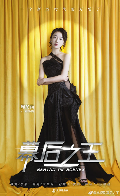 Behind The Scenes Chinese TV Series Zhou Dongyu