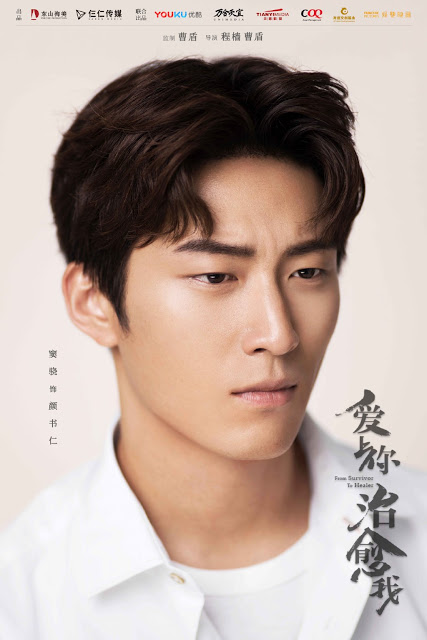Character Poster From Survivor To Healer Shawn Dou