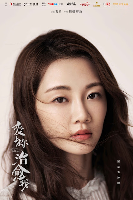 Character Poster From Survivor To Healer Vivi Miao Miao