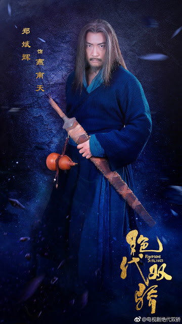 Character posters Handsome Siblings Tay Ping Hui