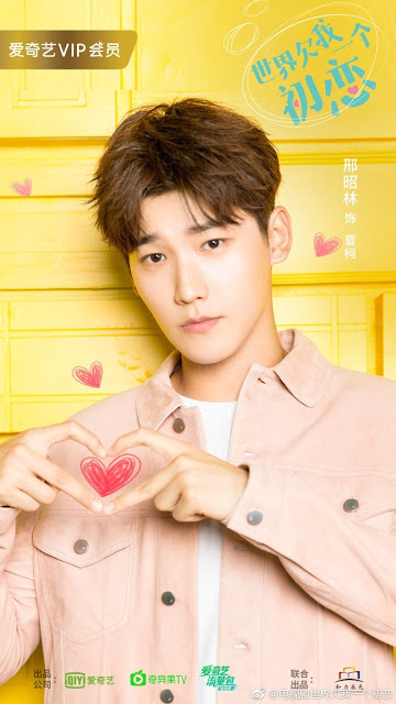 First Love Xing Zhaolin Poster