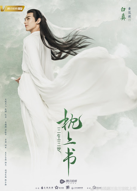 Character poster Three Lives Three Worlds The Pillow Book Huang Junjie