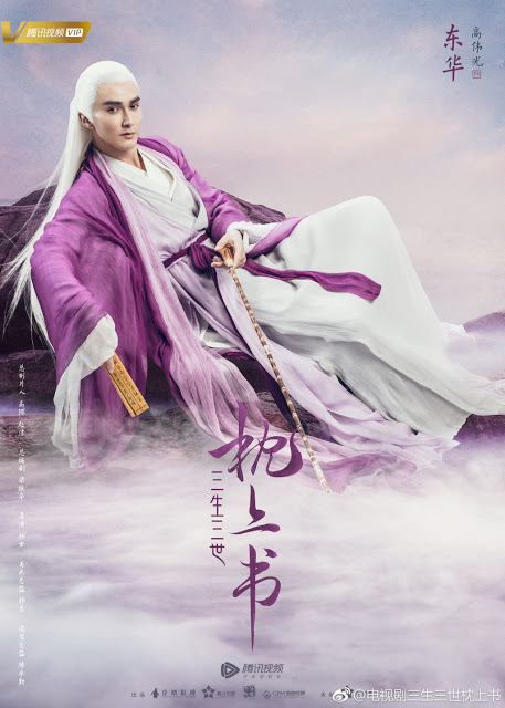 Character poster Three Lives Three Worlds The Pillow Book Vengo Gao
