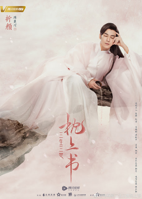 Character poster Three Lives Three Worlds The Pillow Book Baron Chen