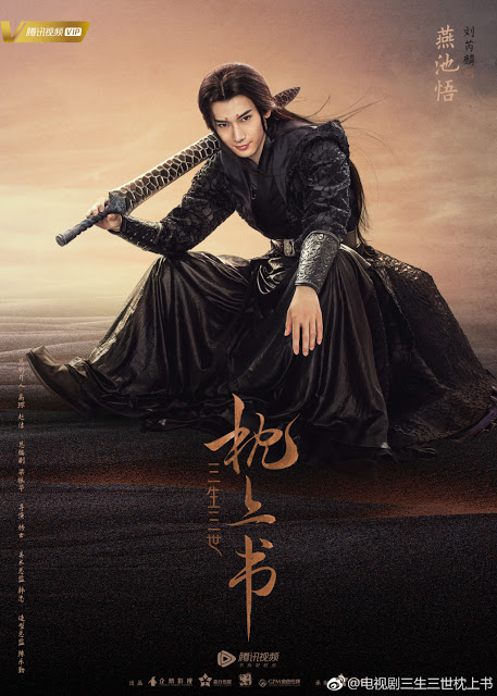 Character poster Three Lives Three Worlds The Pillow Book Liu Ruilin