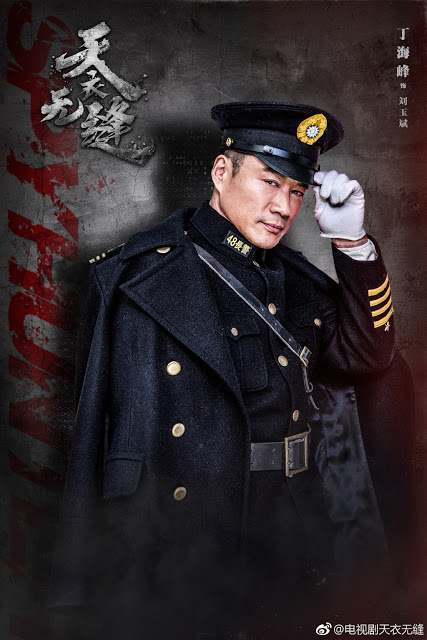 Character posters Spy Hunter