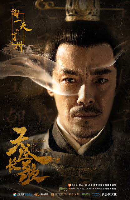 Character poster The Rise of Phoenixes Hai Yitian