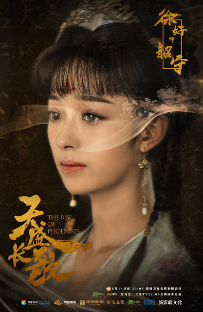 Character poster The Rise of Phoenixes Xu hao