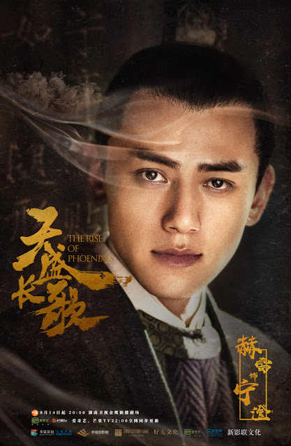 Character poster The Rise of Phoenixes Harrison Ho He Lei