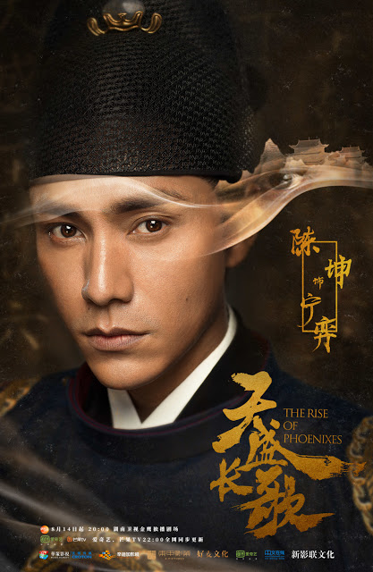 Character poster The Rise of Phoenixes Chen Kun